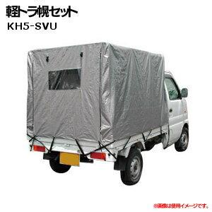 【送料無料】【D】軽トラ幌セットS−4SVU【南榮工業シート車用品トラック用品】