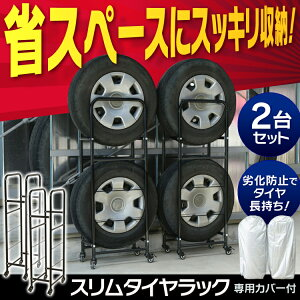 スリムタイヤラック キャスター 軽自動車