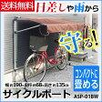 サイクルポート ASP-01BW送料無料 自転車 ガレージ スタンド シート 自転車スタンド 自転車シート ガレージスタンド スタンド自転車 シート自転車 スタンドガレージ アルミス ブラウン【DC】【予約:5月中旬】