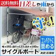 サイクルポート ASP-03BW送料無料 自転車 ガレージ スタンド シート 自転車スタンド 自転車シート ガレージスタンド スタンド自転車 シート自転車 スタンドガレージ アルミス ブラウン【DC】