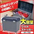 ワイドストッカー WY-780送料無料 あす楽対応 収納ボックス コンテナ ゴミ箱 ごみ箱 コンテナボックス 屋外収納 アイリスオーヤマ アイリス