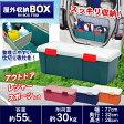 RVBOX 770D(深型)送料無料 屋外収納 RVボックス コンテナボックス 収納ボックス 工具箱 工具ケース 屋外 庭 荷台 トランク アウトドア テント キャンプ アイリスオーヤマ グレー/ダークグリーン