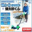 除雪 除雪機 家庭用 電動除雪機 あす楽 雪かき健太郎くん QT3100送料無料 雪かき 自動 家庭用 小型 【D】