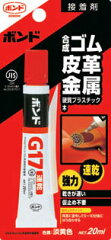 【コニシ】コニシ ボンドG17 20ml(ブリスターパック) G1720B【化学製品/接着剤/MSDS/化...