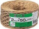 【ユタカ】ユタカ 荷造り紐 紙ヒモ #15×約50m クラフト M15...