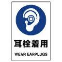 【ユニット】ユニット JIS規格PVCステッカー 耳栓着用 150X100 5枚組 80345A【安全用品/標示板】【TC】【TN】