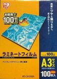 ラミネートフィルム A3サイズ 100枚入100μ LZ-A3100【アイリスオーヤマ】 P01Jul16