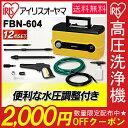 【2,000円OFFクーポン対象】高圧洗浄機 FBN-604...