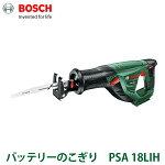 【送料無料】ボッシュバッテリーのこぎりPSA18LIH【D】