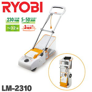 【送料無料】リョービ電子芝刈機LM-2310【D】