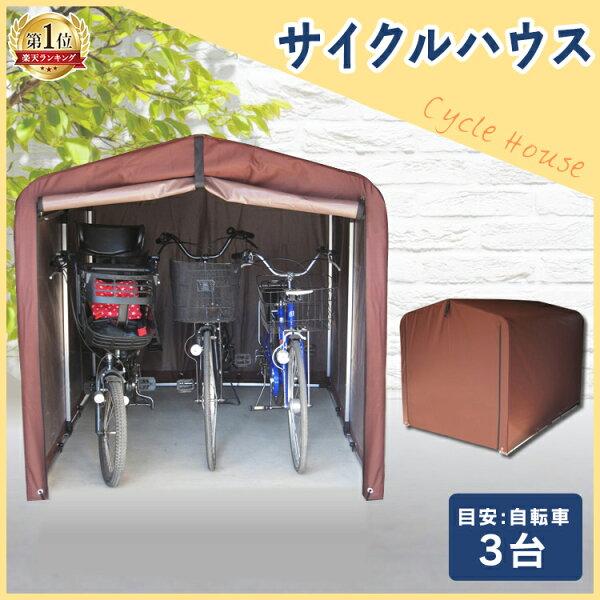 P5倍 15日〜26h   レビューでおまけ サイクルハウスおしゃれ3台用ACI-3SBRサイクルガレージ3台自転車ガレージサ
