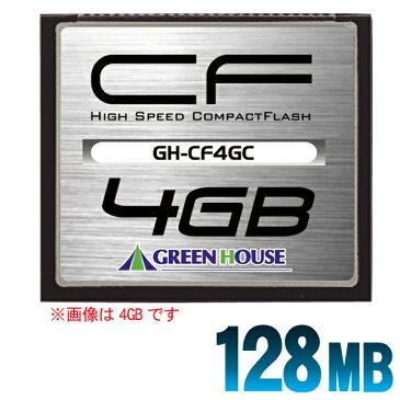 【在庫限り】グリーンハウス コンパクトフラッシュ GH-CF128MC 128MB【TC】