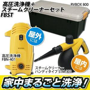 【送料無料】【新商品】高圧洗浄機+スチームクリーナーセットFBST