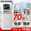 【あす楽対応】サーキュレーター衣類乾燥除湿機 DDD-50E...