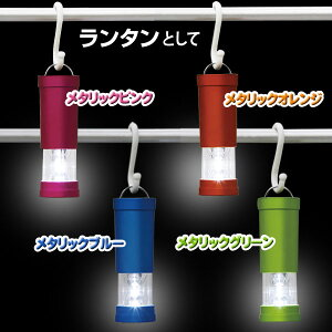 【新商品】2WAYハンディライト2WHL(メタリックピンク・メタリックオレンジ・メタリックブルー・メタリックグリーン)