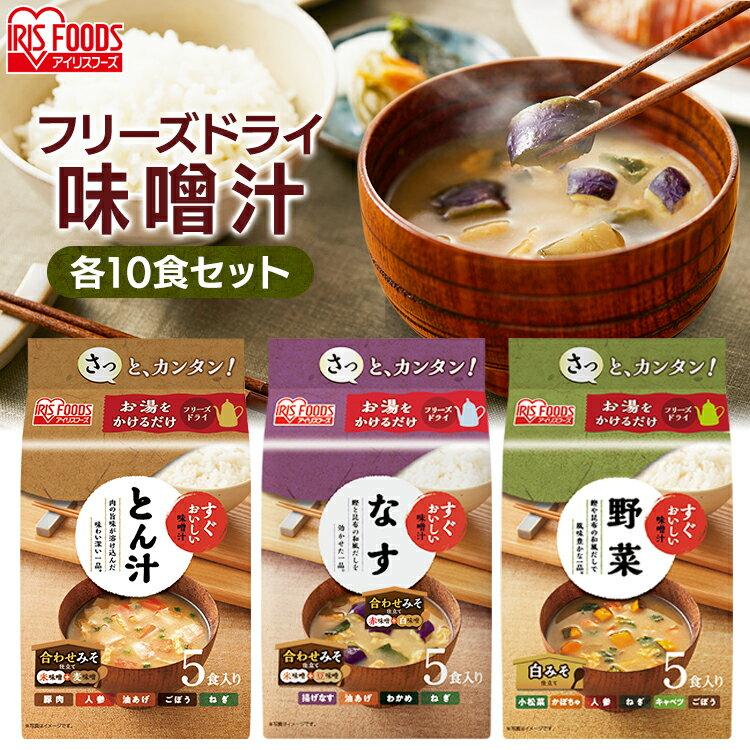 和風惣菜, みそ汁 10