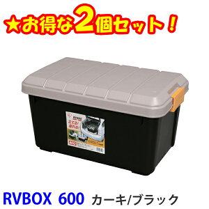 収納ボックス RVBOX 600 カーキ/ブラック 2個セット屋外 収納 RVボックス 工具ケース 工具箱 キャンプ アウトドア 釣り BBQ 洗車 収納 ストッカー バイク ボックス 軽トラック 荷台 トランク 椅子