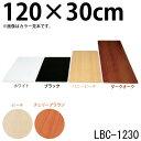カラー化粧棚板 LBC-1230 ホワイト・ビーチ・チェリーブラウン・...