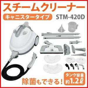 【送料無料】アイリスオーヤマスチームクリーナーSTM-420Dホワイト