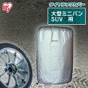 タイヤラックカバー 大型車用 RV車用 TE-830Eタイヤラック 4...