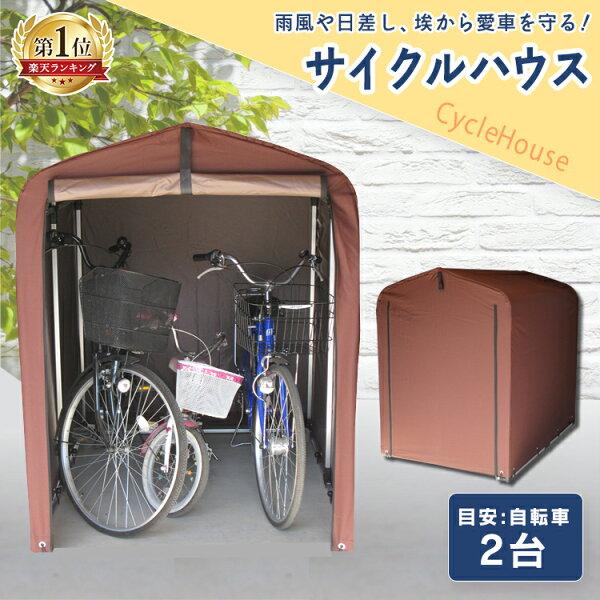 レビューでおまけ サイクルハウスおしゃれ2台用ACI-2.5SBRサイクルガレージ2台自転車置き場自転車ガレージサイクルポート