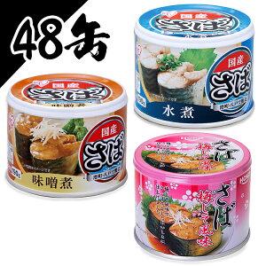 【48個セット】サバ缶 日本のさば 水煮 190g サバ缶 さば缶 サバ さば 国産 にほんのさば にほん sabakan SABAKAN SABA saba 缶詰 かんづめ 保存食 水煮 味噌煮 梅しそ