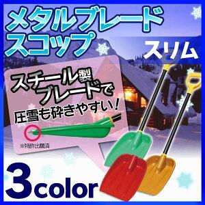 スコップ メタルブレードスコップ オレンジ グリーン プラスチック アイリスオーヤマ ショベル シャベル スノースコップ スノーダンプ