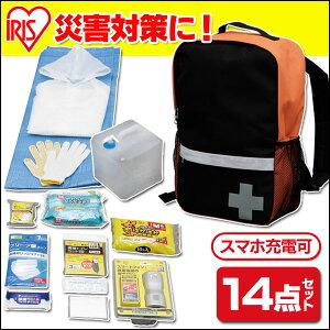 【送料無料】避難リュックセットHRS-14Mアイリスオーヤマ
