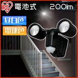 【送料無料】乾電池式センサーライト 2灯式 電球色相当(LSL-B3TL-200) ・昼白色相当(LSL-B3TN-200) [防犯/玄関/庭/照明/節電/アイリスオーヤマ] P01Jul16
