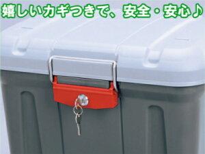 密閉RVBOXカギ付460RVボックスコンテナボックス収納ボックス
