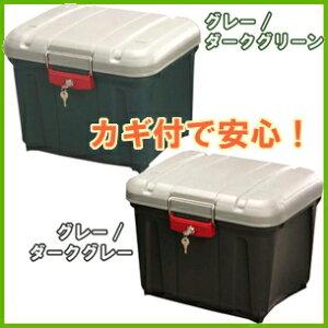 密閉RVBOXカギ付460RVボックスコンテナボックス収納ボックス【アイリスオーヤマ】【お買い物マラソン0610】