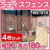 【4枚セット】スタンダードラティス(90cm×180cm)WE-918【アイリスオーヤマ ラティスフェンス フェンス 目隠しフェンス ガーデンフェンス 木製】 P01Jul16
