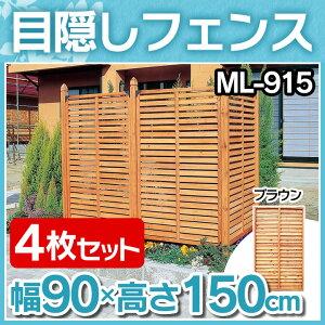 ※代引不可※【4枚セット】ルーバーラティス(90cm×150cm)ML-915 ブラウン[アイ…