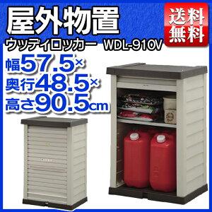 【送料無料】ウッディロッカーWDL-910V