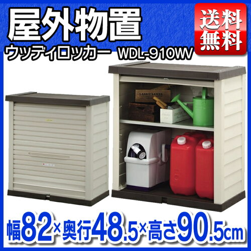 物置 ウッディロッカー WDL-910WV[収納庫 ゴミ箱 ごみ箱 物置き 大型 ベランダ 屋外 庭 アイリスオ...