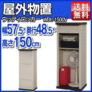 【送料無料】ウッディロッカーWDL-1500V