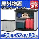 物置 ミニロッカー ML-800V ブラック/グレー送料無料 ロッカー 収納庫 ゴミ箱 ごみ箱 小型 ベランダ 屋外 庭 物置き 物置 アイリスオーヤマ