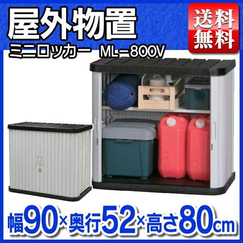 物置 ミニロッカー ML-800V ブラック/グレー送料無料 ロッカー 収納庫 ゴミ箱 ごみ箱 小型 ベラン...