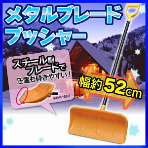 【雪かき スコップ 送料無料】 着脱式 メタルブレードプッシャー 520 [雪かき グッズ 道…