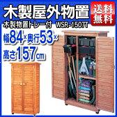 物置 木製物置トレー付き WSR-1507T《幅約84×奥行約53×高さ約157》送料無料 物置き ロッカー 収納庫 ゴミ箱 ごみ箱 大型 ベランダ 屋外 庭 おしゃれ アイリスオーヤマ