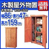【物置】木製物置 WSR-1600《幅約86×奥行約47×高さ約159》【ロッカー/収納庫/ゴミ箱/ごみ箱/物置き/ベランダ/屋外/庭】【アイリスオーヤマ】 P19Jul15