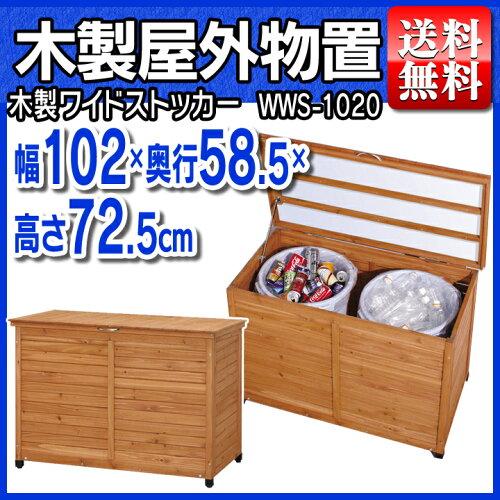 物置 木製ワイドストッカー WWS-1020《幅102×奥行58.5×高さ72.5cm》送料無料 屋外収納 物置き ロ...
