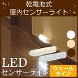 乾電池式屋内センサーライト<ウォールタイプ>ホワイト・ベージュ・ブラウン(昼白色相当・電球色相当) BSL40WN-W・BSL40WL-W アイリスオーヤマ P01Jul16