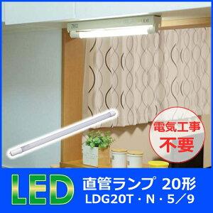 LED直管ランプ20形LDG20T・N・5/9アイリスオーヤマ