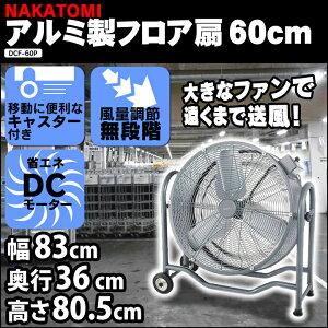 ※※ナカトミ60cmDCモータービックファンDCF-60P【TG】【TD】[工場扇/環境安全用品/冷暖対策用品/(株)ナカトミ]