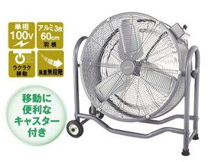 ※※ナカトミ60cmDCモータービックファンDCF-60P【TG】【TD】[工場扇/環境安全用品/冷暖対策用品/(株)ナカトミ]【RCP】P19Jul15