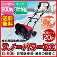 【送料無料】家庭用電気式除雪機 スノーパワーDX D-900[電動除雪機/格安/雪かき/雪掻き]【D】【FS】【0530ap_ho】 P19Jul15