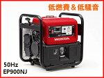 【HONDA】スタンダード発電機50HzEP900NJ