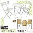スチール丸テーブル椅子セット 白・木目【D】【予約:1月上旬入荷予定】