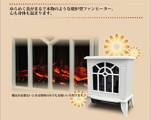 【送料無料】【ファンヒーターおしゃれ】暖炉型ファンヒーター【暖房器具インテリア】VS-HF2201BKブラック・ブラウン・ホワイト【D】【ベルソス】
